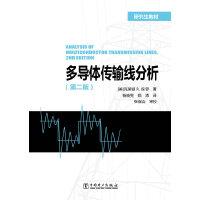 研究生教材 多导体传输线分析(第二版)Analysis of Multiconductor Transmission L