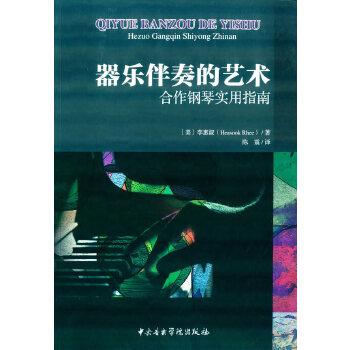 器乐伴奏的艺术-合作钢琴实用指南