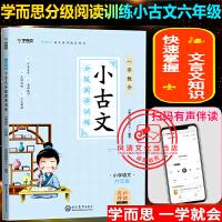 2021版学而思一学就会小古文分级阅读训练六年级语文人教部编版语文教材配套阅读有声伴读6年级上下册阅读培优同步练习册