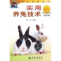 实用养兔技术(第2版) 刘环 9787508261409 金盾出版社[爱知图书专营店]