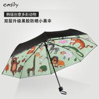 2018新款雨伞太阳伞遮阳伞折叠晴雨伞伞双层小黑伞三折防晒户外黑胶遮阳雨伞
