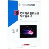 激光切割机装调知识与技能训练(光电技术应用技能训练系列教材)