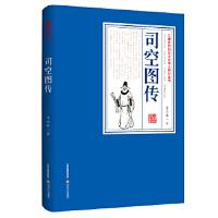 【全新直发】司空图传 李云峰 9787537858069 北岳文艺出版社