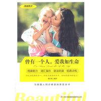【新书店正版】美丽英文--曾有一个人,爱我如生命黄占英译9787553412474吉林出版集团有限责任公司