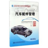 汽车配件管理 吕琪 9787114125461 人民交通出版社