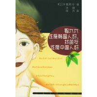 【包邮】 娶太太还是韩国人好,找朋友还是中国人好 (日)筱原令 ,宫薇,李芳 9787532125593 上海文艺出版