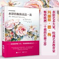 水彩的表�_ 花 [法]�����・德・梅,�P凰空�g出品 9787559419200 江�K�P凰文�出版社