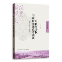 自由贸易区与税收领域改革创新--全球经验与中国实践(自贸区研究系列)