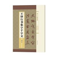 王铎行书集字千字文(集字字帖系列)