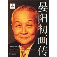 20世纪中国教育家画传:晏阳初画传 宋恩荣,杨华军 储朝晖 9787540856243