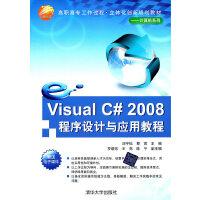 Visual C#2008程序设计与应用教程 【正版书籍】