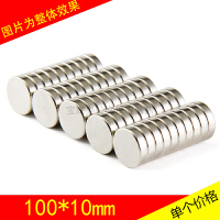 磁钢吸铁石 强力磁铁 强磁 钕铁硼磁铁 圆形磁铁 圆形强磁 加大强磁 1粒装