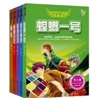 现货 张之路科幻小说系列 精装(全5册)绘图本