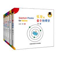 给宝宝的量子物理学绘本 全6册 中英文双语原版幼儿绘本图书0-3岁早教 婴儿早教书 启蒙 0-3-6周岁宝宝的牛顿力学