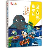 【全新正版】大拇指原创――黑白熊侦探社(西红市大营救) 东琪 9787514851830 中国少年儿童出版社