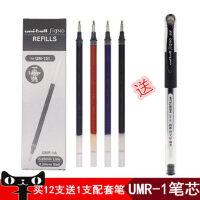 日本UNI三菱UMR-1A笔芯 UM-151水笔替芯0.38/0.5mm 适用UM-151/UM-151(05)中性笔