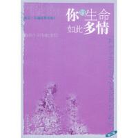 【二手书9成新】你的生命如此多情海岩长篇经典全集海岩9787503923388文化艺术出版社