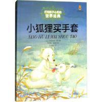 【全新直发】小狐狸买手套 中国少年儿童出版社