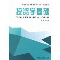 【二手旧书8成新】投资学基础 高太平 武汉理工大学出版社 9787562938620