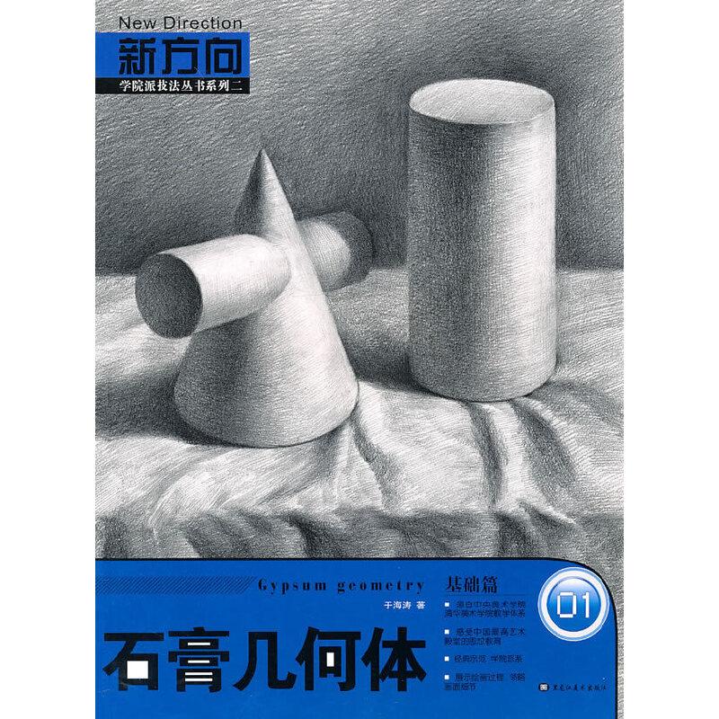 石膏几何体:01基础篇