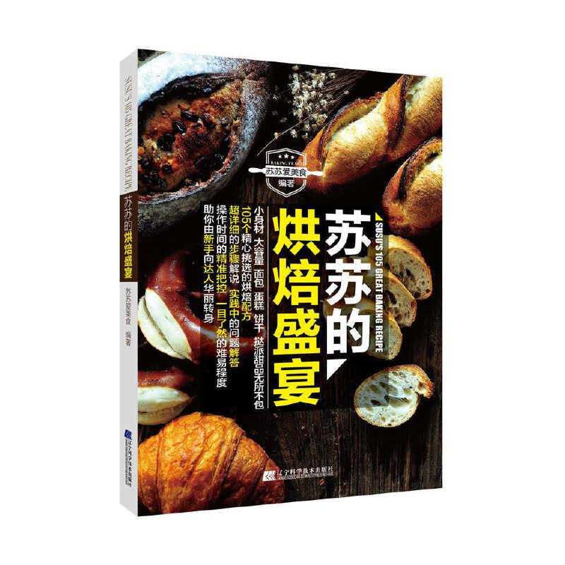 苏苏的烘焙盛宴 (晒单中大奖,与苏苏一起进入烘焙狂欢节)