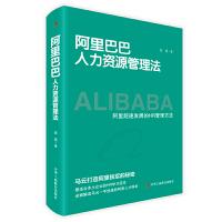 阿里巴巴人力资源管理法