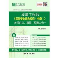 质量工程师《质量专业综合知识(中级)》名师讲义、真题、预测三合一