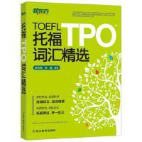 全新正版 托福TPO词汇精选 TOEFL 3000核心词汇 例句+语境 新东方新版 拓展同义词 派生词 常用搭配