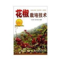 【正版现货】花椒栽培技术 王有科 等 9787508208794 金盾出版社
