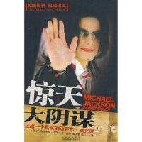 【二手正版9成新】惊天大阴谋--还原一个真实的迈克尔 杰克逊,(美)琼斯 ,曲丹,唐书馨,詹红兵,中译出版社(原中国对