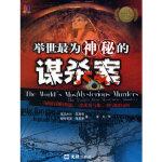 【新书店正品包邮】举世最为神秘的谋杀案 (美)范索普 ,金艾 文汇出版社 9787806767634