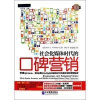 【正版全新直发】社会化媒体时代的口碑营销:苹果iphone,亚马逊Ki