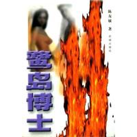 [二手旧书9成新]鹭岛博士陈友敏,詹秀敏9787536034990花城出版社