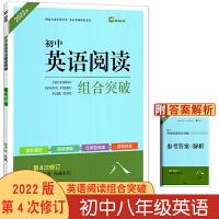 2021版木头马初中英语阅读组合突破八/8年级初二第3次修订