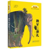 动物小说大王沈石溪:野生动物救助站-独牙象葬礼
