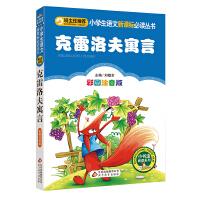 克雷洛夫寓言(彩图注音版)小学生语文丛书