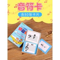 儿童幼儿钢琴小提琴五线谱识谱卡片小学启蒙学习音乐乐器音符卡