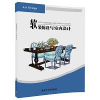 软装陈设与室内设计 刘雅培 清华大学出版社 9787302487647