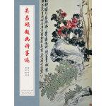 中国经典书法丛书--吴昌硕题画诗墨迹