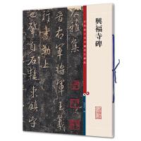 兴福寺碑(彩色放大本中国著名碑帖・第二集)