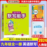 初中英语默写能手英语九年级全一册人教版R版2021秋