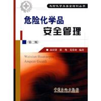 危险化学品安全培训丛书:危险化学品安全管理 赵庆贤,邵辉,葛秀坤 9787511402776