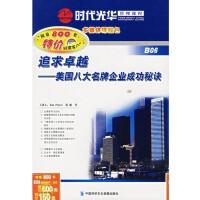 追求卓越-美国八大名牌企业成功秘诀(4VCD+1CD-ROM+1本文字教材)