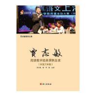 贾志敏阅读教学经典课例品读(四至六年级)