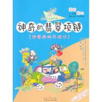 神奇的翡翠项链(热带雨林历险记) 以克,夏末工房绘 9787547706985 北京日报出版社(原同心出版社)