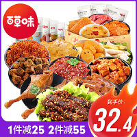 【百草味-肉类零食大礼包】猪肉脯小香肠烤肉干休闲食品网红小吃