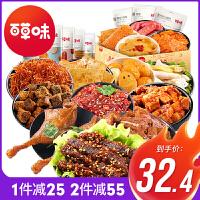 【百草味-肉�零食大�Y包】一起吃�u��-5包(含��脖)��肉休�e食品�W�t小吃