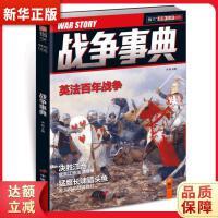战争事典005 宋毅 中国长安出版社 9787510707513 新华正版 全国85%城市次日达