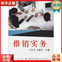 推销实务 艾丹 9787518045471 中国纺织出版社 新华正版 全国70%城市次日达