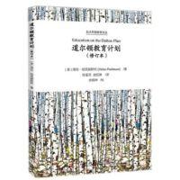 道尔顿教育计划(修订本)海伦・帕克赫斯特 北京大学出版社